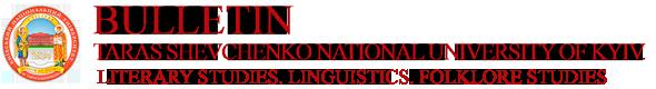 Bulletin of Taras Shevchenko National University of Kyiv. Literary Studies. Linguistics. Folklore Studies